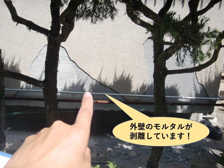 岸和田市の外壁のモルタルが剥離しています