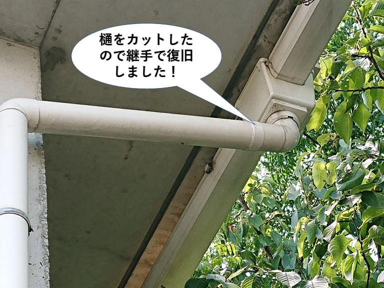 泉大津市の樋をカットしたので継手で復旧