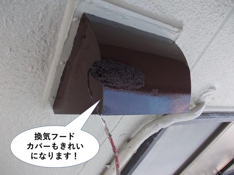 岸和田市の換気フードカバーも塗装