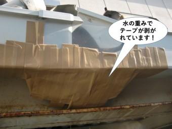 和泉市の樋に流れていた水の重みでテープが剥がれています