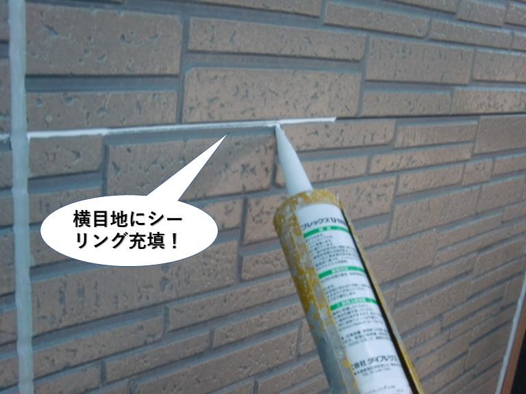忠岡町の外壁の横目地にシーリング充填