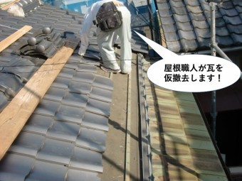 岸和田市で屋根職人が瓦を撤去します
