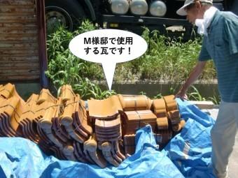 熊取町のM様邸で使用する瓦