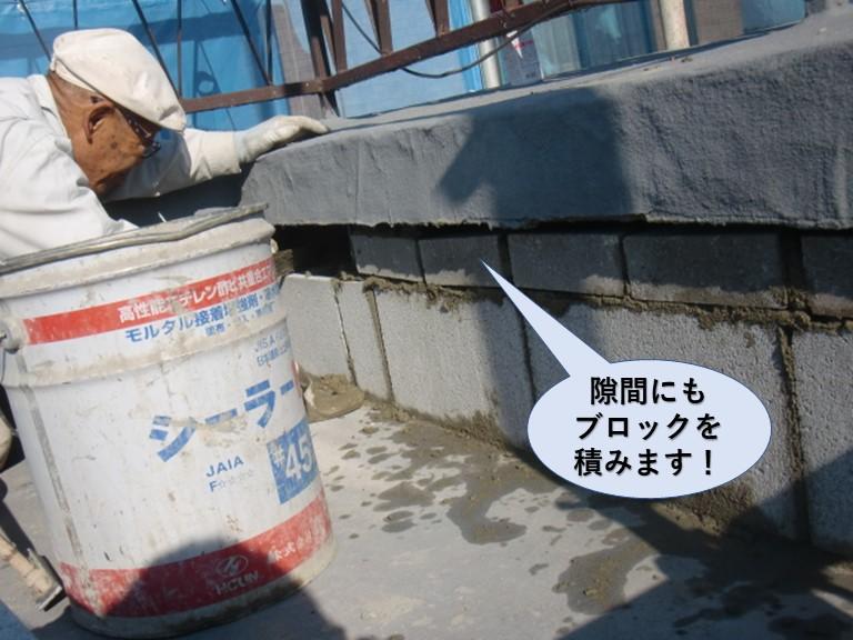 岸和田市の陸屋根のパラペットの隙間にもブロックを積みます