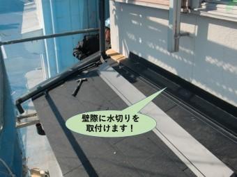 岸和田市の下屋の壁際に水切りを取付けます