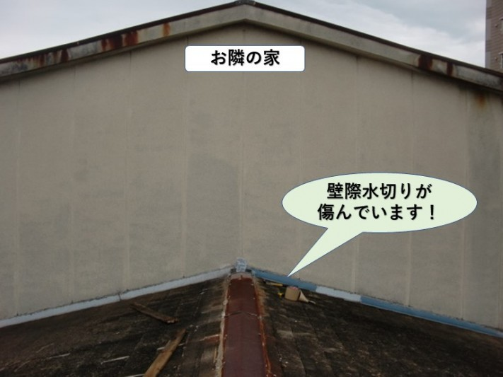 和泉市の壁際水切りが傷んでいます