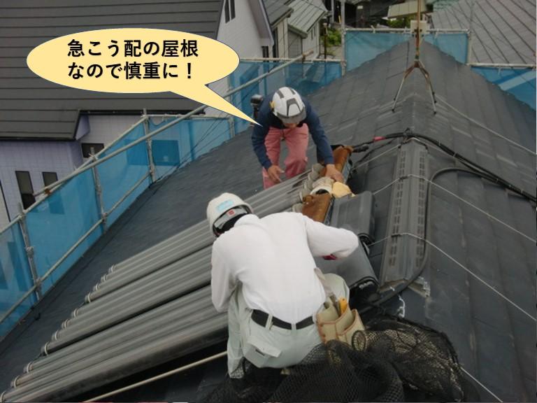阪南市の屋根のソーラー・急こう配の屋根なので慎重に!