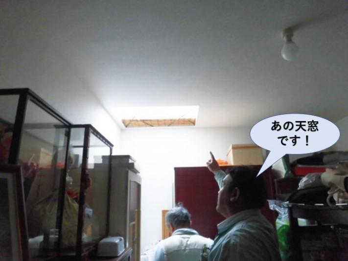 貝塚市王子の天窓の雨漏り調査
