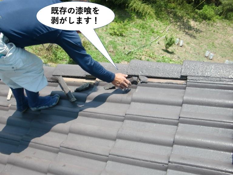 岸和田市の既存の漆喰を剥がします