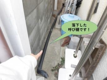 岸和田市の落下した呼び樋