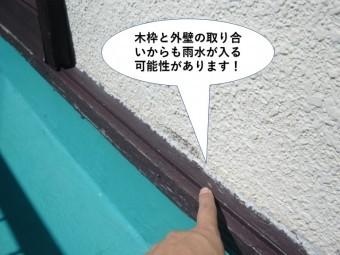 岸和田市の雨戸の木枠と外壁の取り合いからも雨水が入ることがあります!