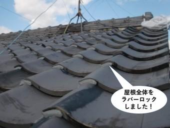 泉佐野市の屋根全体をラバーロックしました