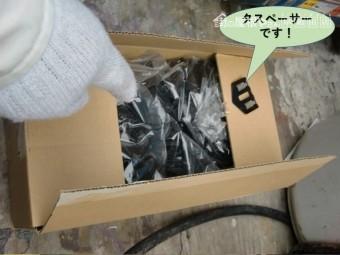 泉佐野市で使用するタスペーサーです