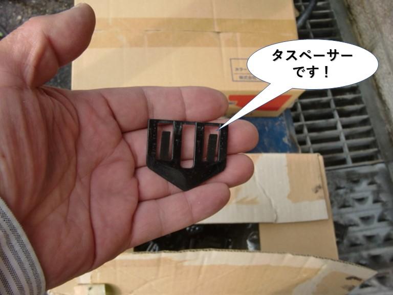 岸和田市で使用するタスペーサーです