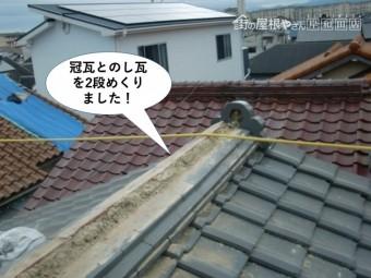 熊取町の冠瓦とのし瓦を2段めくりました
