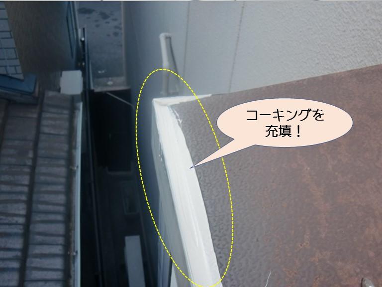 岸和田市紙屋町の出窓の天端にコーキング充填