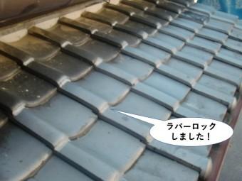泉大津市の下屋をラバーロックしました