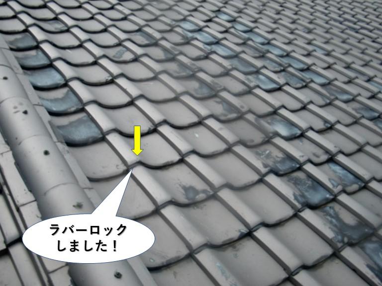 岸和田市の屋根をラバーロックしました