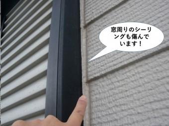 貝塚市の窓周りのシーリングも傷んでいます