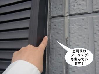 泉大津市の窓周りのシーリングも傷んでいます