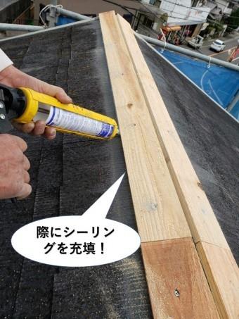 貝塚市の貫板の際にシーリングを充填