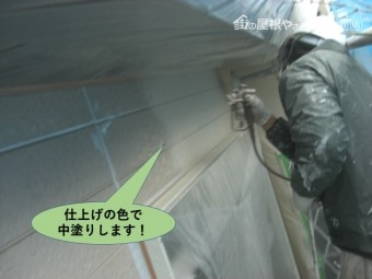 岸和田市の外壁を仕上の色で中塗りします