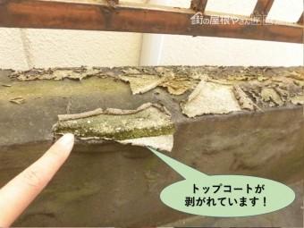 岸和田市のベランダのトップコートが剥がれています