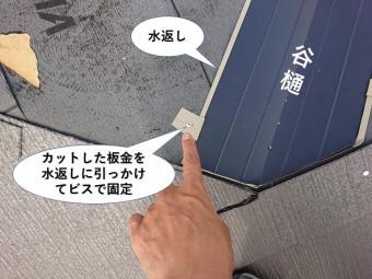 泉佐野市の屋根の谷樋板金を固定