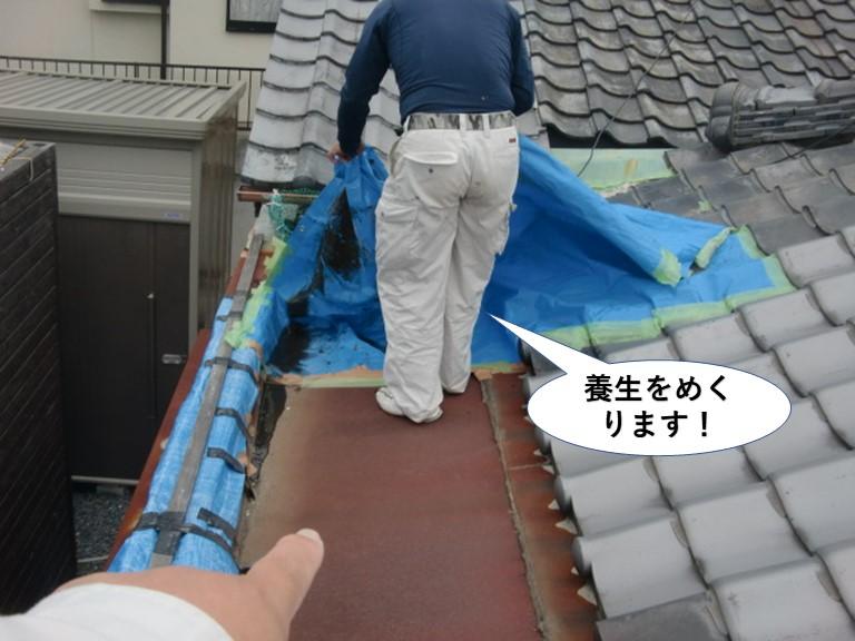 岸和田市の養生をめくります