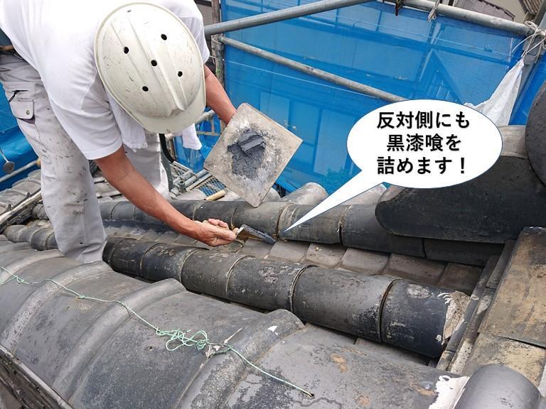 岸和田市の丸瓦の反対側にも漆喰を詰めます