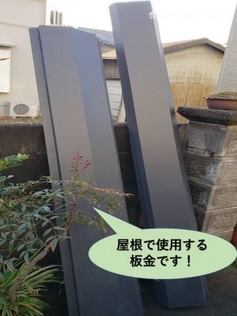 熊取町の屋根で使用する板金です