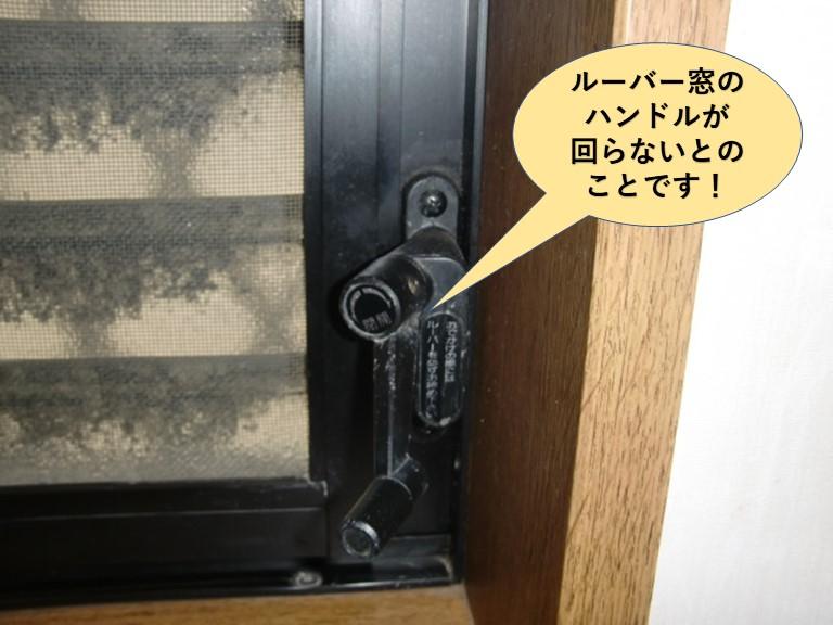 泉大津市のルーバー窓のハンドルが回らないとのことです