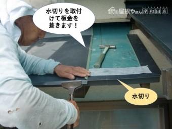岸和田市の庇に水切りを取付けて板金を葺きます