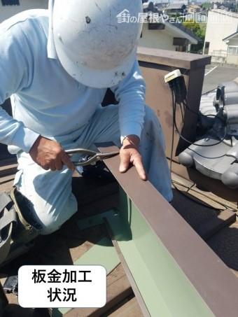岸和田市の屋根で使用する板金加工状況
