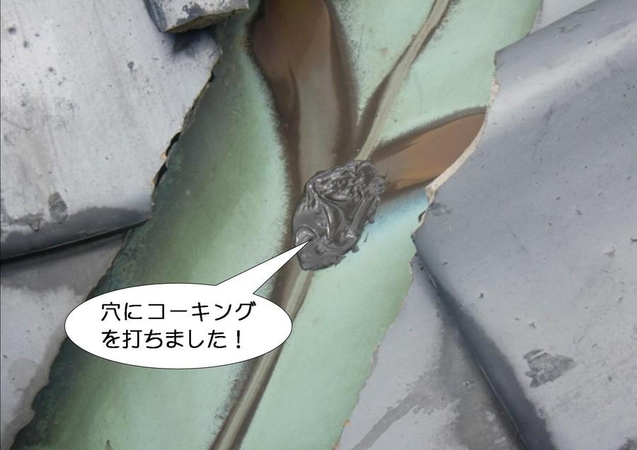 岸和田市の谷樋穴を塞ぎました!