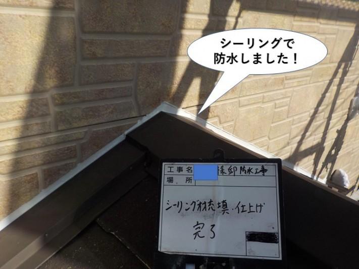 和泉市の壁際をシーリングで防水しました
