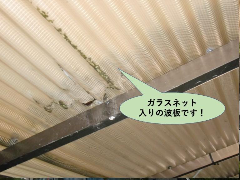 岸和田市のガラスネット入りの波板です!