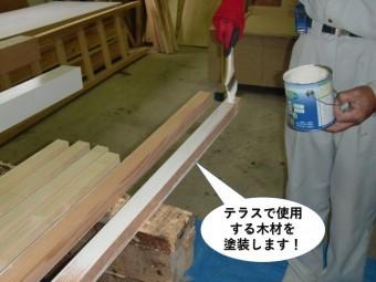 岸和田市のテラスで使用する木材を塗装します