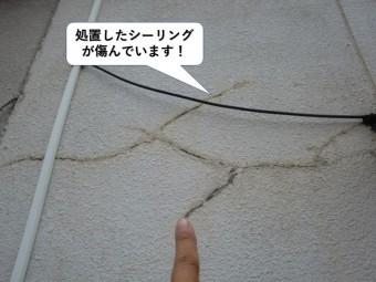和泉市の処置したシーリングが傷んでいます