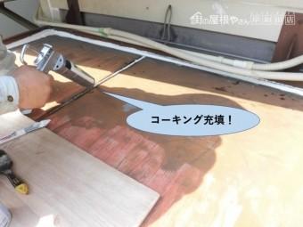 岸和田市の玄関庇の屋根の継ぎ目にもコーキング充填