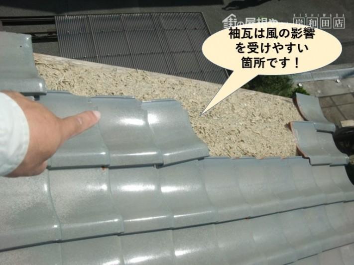阪南市の屋根現調・袖瓦は風の影響を受けやすい箇所です