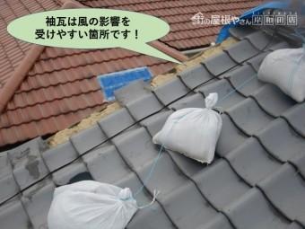 岸和田市・袖瓦は風の影響を受けやすい箇所です