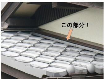 岸和田市天神山町の淡路産特上和瓦の葺き替え工事で漆喰塗り等