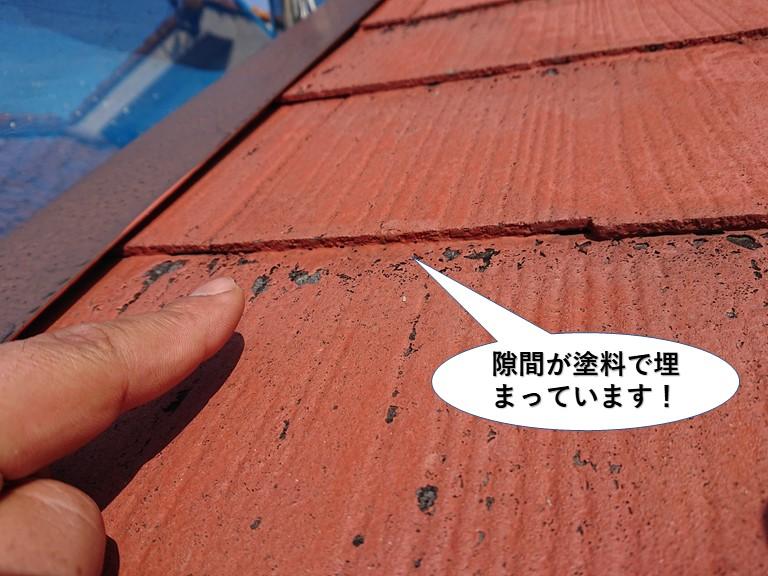 泉佐野市の屋根の隙間が塗料で埋まっています