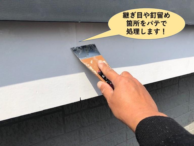 貝塚市の破風板の継ぎ目などをパテ処理