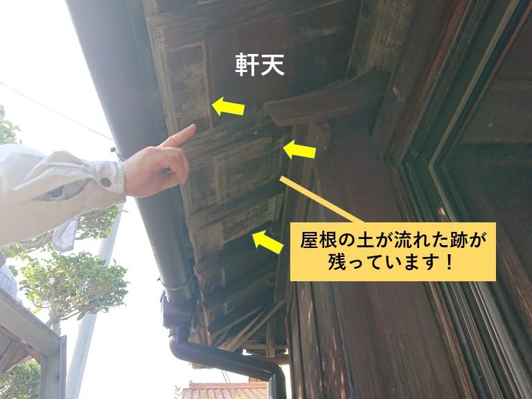 岸和田市の軒天に屋根の葺き土が流れた跡が残っています