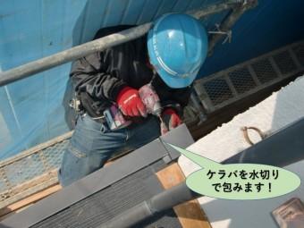 岸和田市の下屋のケラバを水きりで包みます