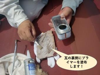 岸和田市の抜け落ちた瓦の裏側にプライマーを塗布します