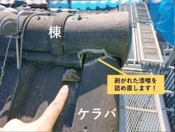 和泉市の剥がれた漆喰を詰め直します