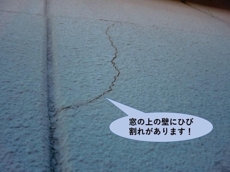 岸和田市の窓の上の壁にひび割れ発生